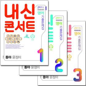 내신콘서트 1. 2. 3 영어기출문제집-19년 2학기 중간/출판사선택
