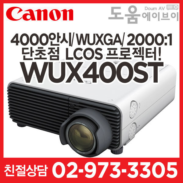 캐논 WUX400ST /4000안시/WUXGA/단초점/특판가진행 상품이미지