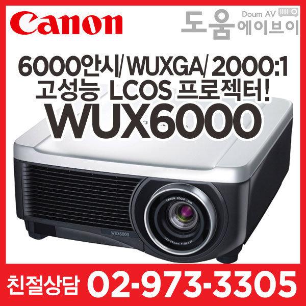 캐논 WUX6000/6000안시/WUXGA/LCOS/2000:1/특판가진행 상품이미지