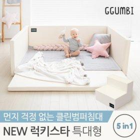 꿈비 럭키스타 범퍼침대 아기 유아 침대