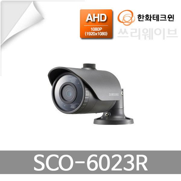 CCTV설치 한화테크윈 200만화소 SCO-6023R 실외카메라 상품이미지
