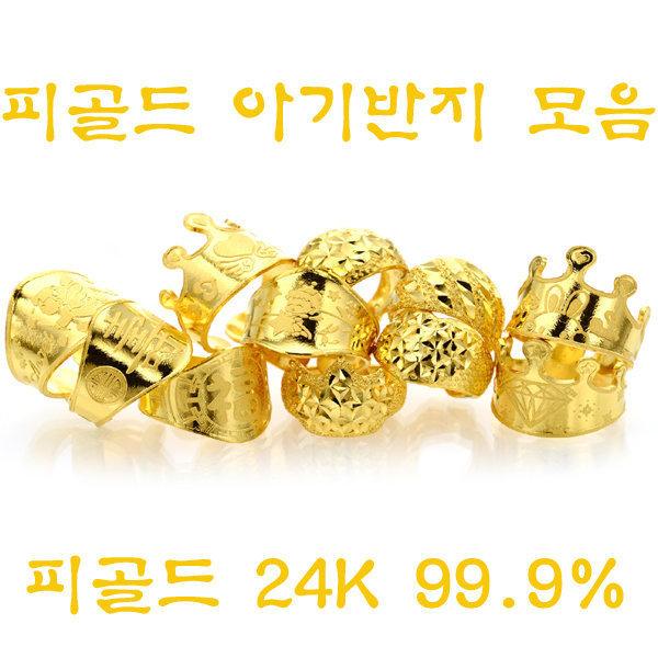순금 99.9% 돌반지 백일 아기 반지 1.875g 24k 돌 금p 상품이미지