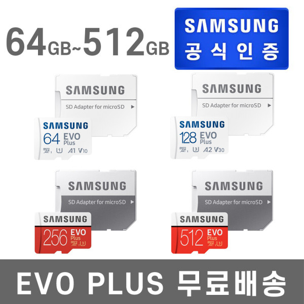 microSDXC Class10 EVO Plus 64GB UHS-I U3 4K UHD 상품이미지