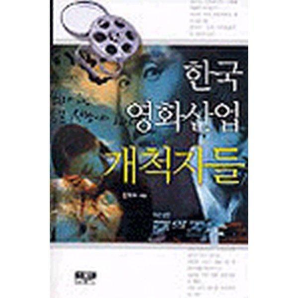 한국 영화산업 개척자들 상품이미지