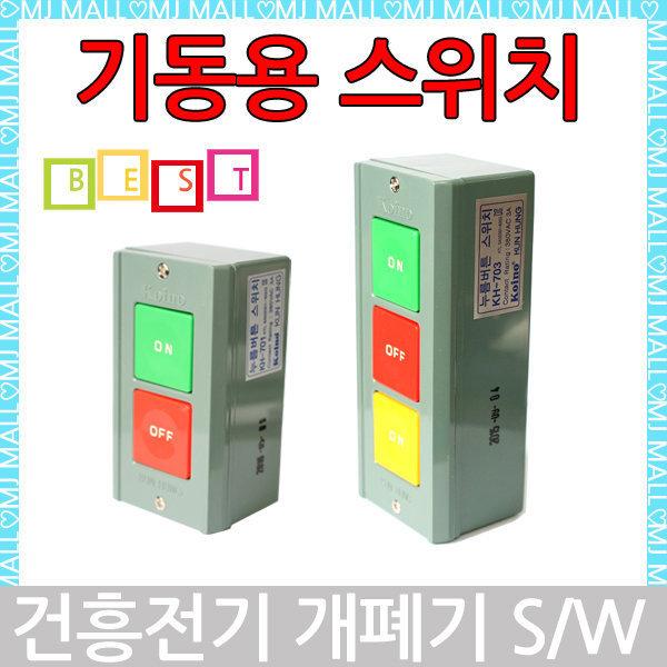 개폐기스위치 KH-701 KH-703 기동용 리프트 모터용 상품이미지