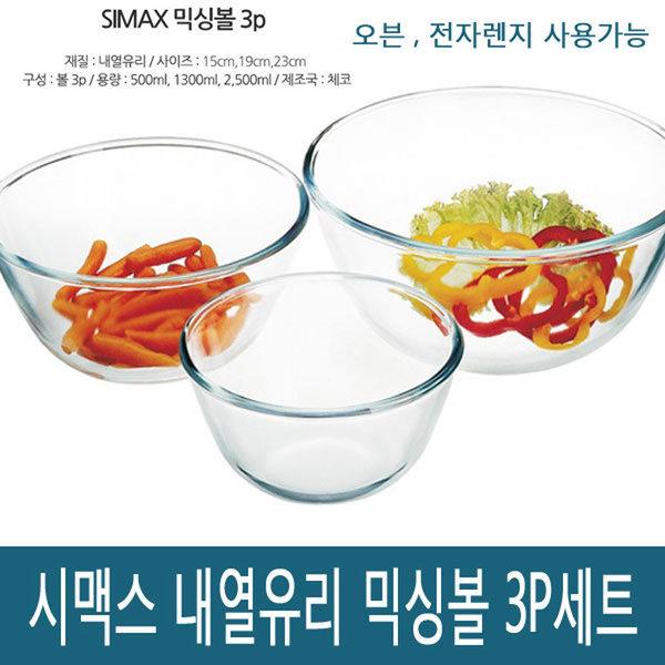 SIMAX 유리 믹싱볼 3p세트 오븐용기 전자렌지가능  el 상품이미지