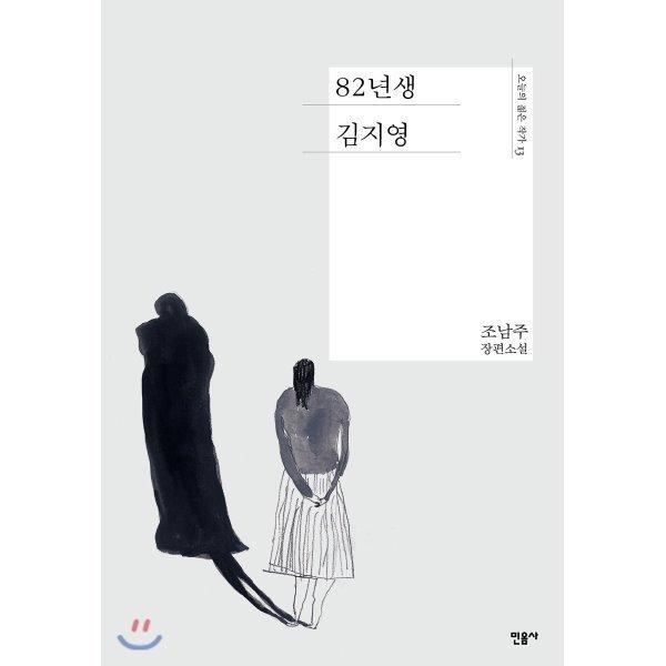82년생 김지영  조남주 상품이미지