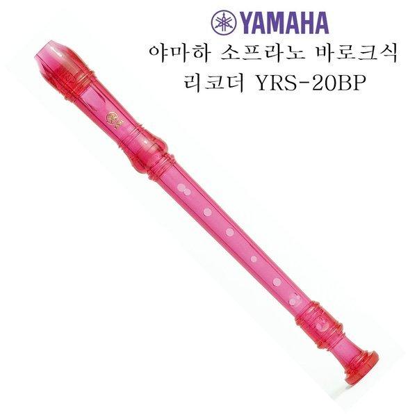 (신세계타임스퀘어점리빙관)야마하 소프라노 바로크식 리코더 YRS-20BP 상품이미지