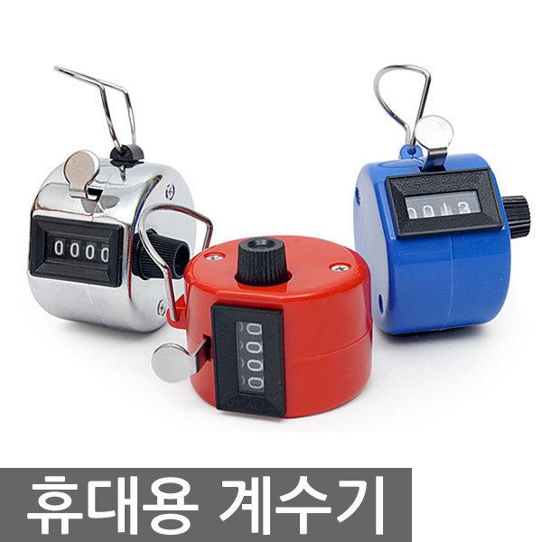 계수기 카운터기 기계식 핸드 카운터 휴대용 카운트 상품이미지