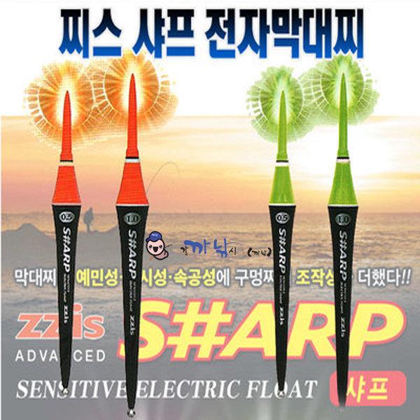 갈까낚시 찌스 SARP 전자찌 막대찌 샤프 전자막대찌 상품이미지