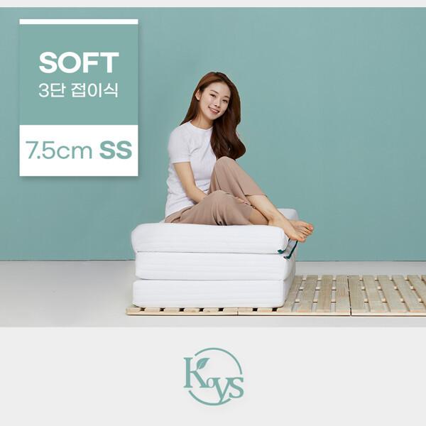 (현대Hmall) 더코이즈  천연라텍스 3단 접이식 토퍼 매트리스 7.5cm 슈퍼싱글 상품이미지