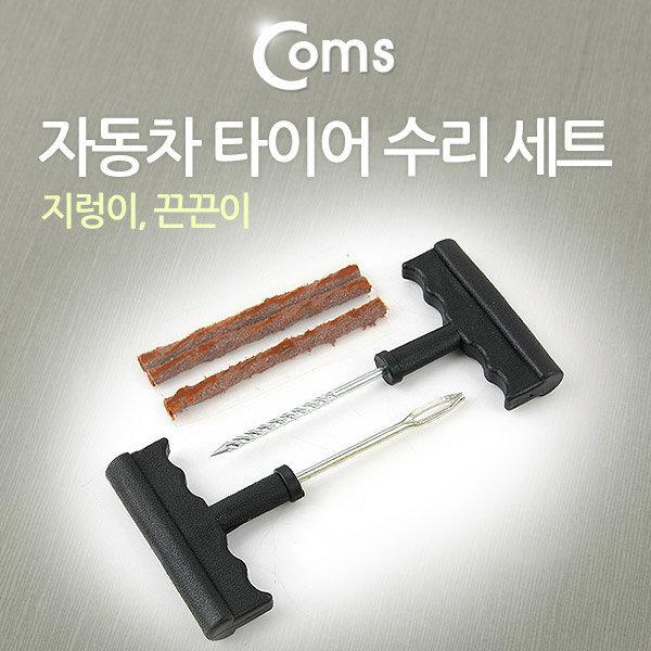 COMS IB456 자동차 수리 세트(지렁이) 타이어 수리 상품이미지