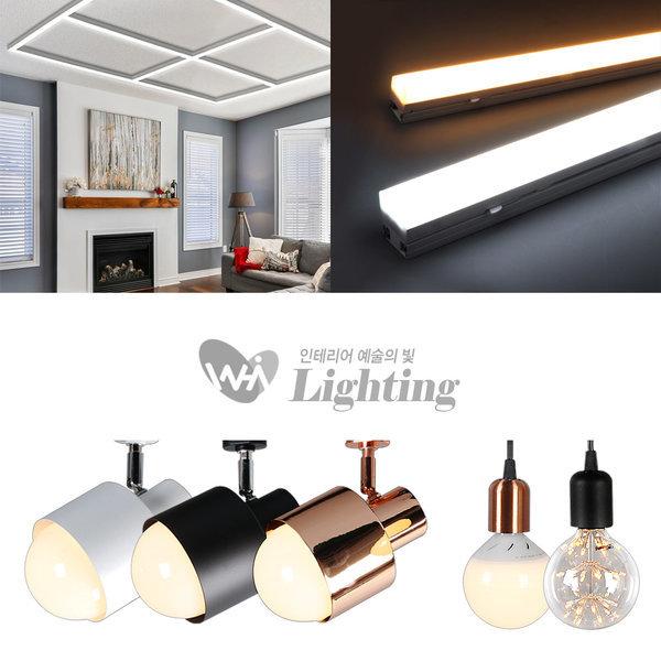 레일조명/레일등/LED조명/전구/주방등/인테리어조명 상품이미지