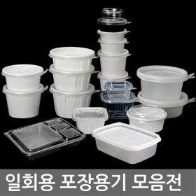 일회용기/도시락/소스/샐러드/포장용기/포장/배달