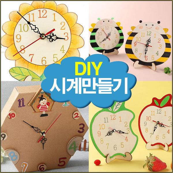 시계만들기16종/우드시계/종이/바늘/나무시계만들기 상품이미지