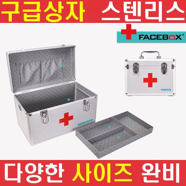스텐리스구급함/약통/구급상자/약품보관함/4종/약상자 상품이미지