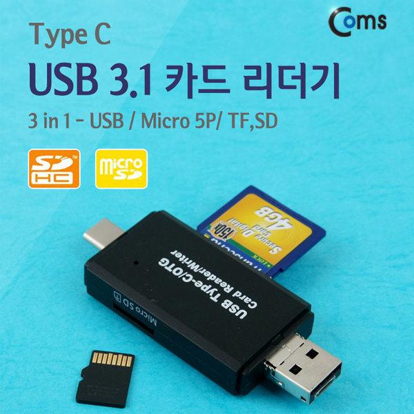 XiaoMi4C 샤오미4C C타입USB3.1카드리더기/5핀지원 상품이미지