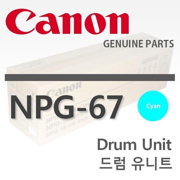 캐논 NPG-67 정품 드럼 C iR ADV C3320/C3325/C3330 상품이미지