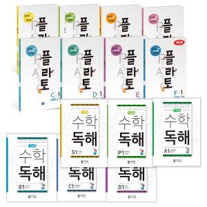 도형학습지 플라토 단계별 세트 선택구매 (전4권)