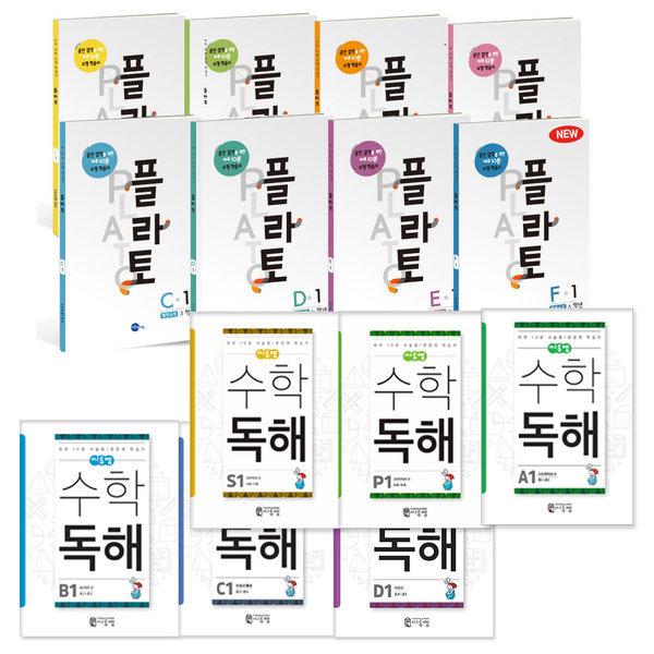 도형학습지 플라토 단계별 세트 선택구매 (전4권) 상품이미지