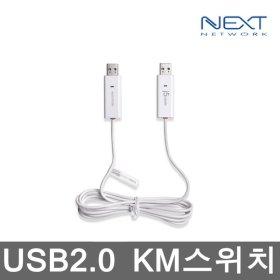 NEXT-JUC400 USB KM 스위치 키보드 마우스 파일 공유