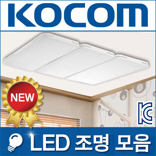 코콤  LED루미시스템 조명 인기모음/엣지/프리미엄 상품이미지