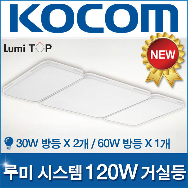 코콤LED루미시스템 거실등 120W/조명/방등/욕실등 상품이미지