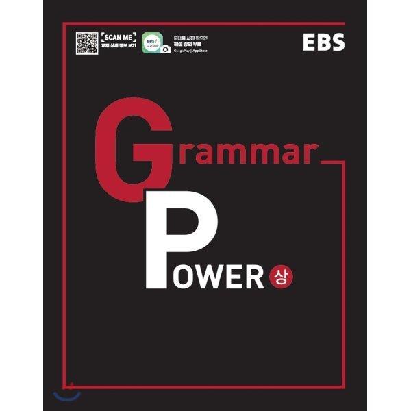 EBS Grammar Power 그래머 파워 (상)  편집부 상품이미지