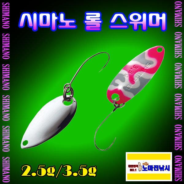 노마진낚시/시마노 롤 스위머/스푼/송어용/2.5g-3.5g 상품이미지