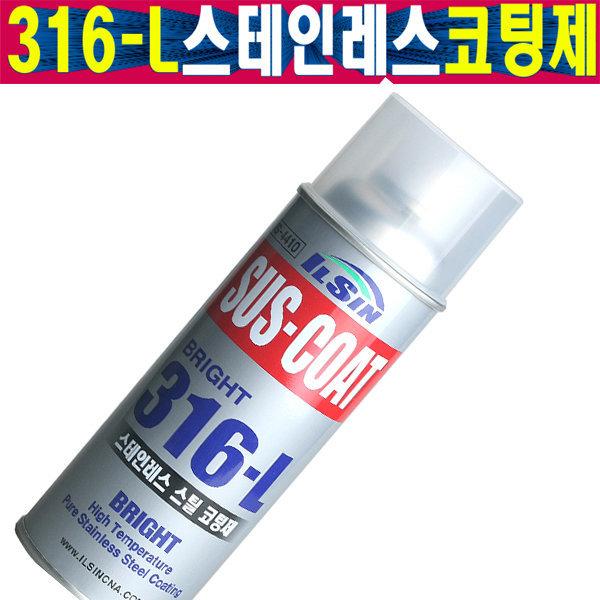 316-L 스테인레스코팅제 스텐코팅제 내열페인트 금속 상품이미지
