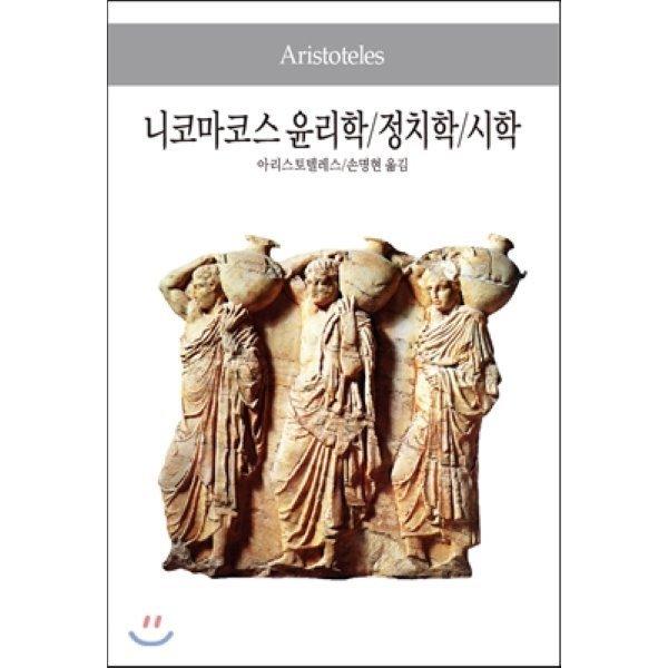 니코마코스 윤리학/정치학/시학  아리스토텔레스 상품이미지