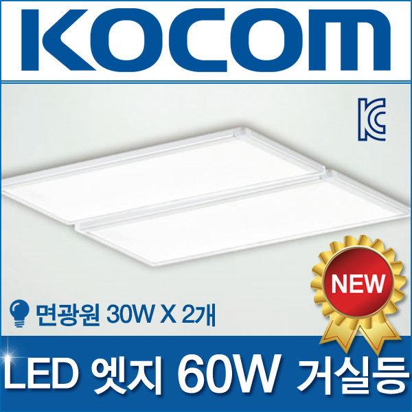 코콤 LED엣지 거실등 60W/조명/평판등/면조명/방등 상품이미지