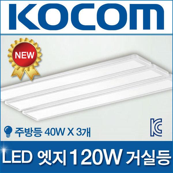 코콤 LED엣지 거실등 120W/평판등/면조명/방등/주방등 상품이미지