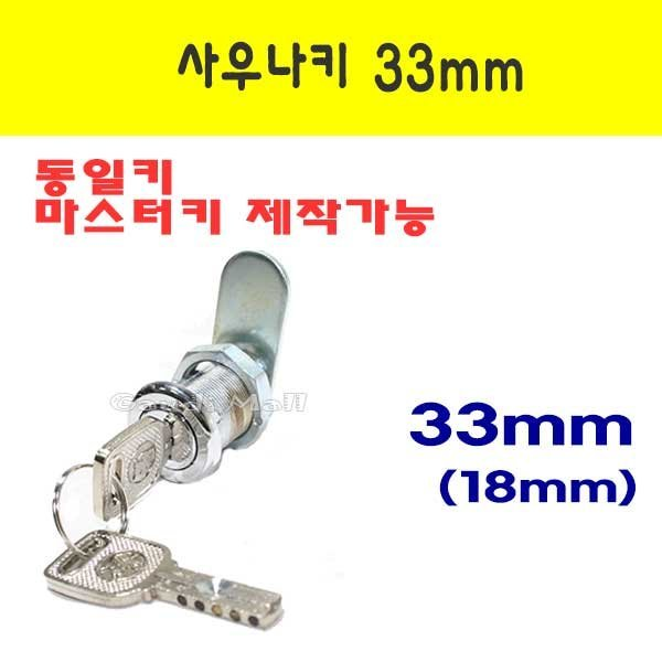 사우나키 33mm 동일키 락커룸키 락커키 옷장열쇠 사물 상품이미지