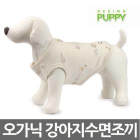 디자인퍼피 오가닉 강아지 수면조끼  유기농조끼
