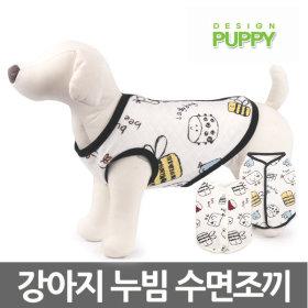 디자인퍼피 강아지 트위티 수면조끼  순면누빔원단