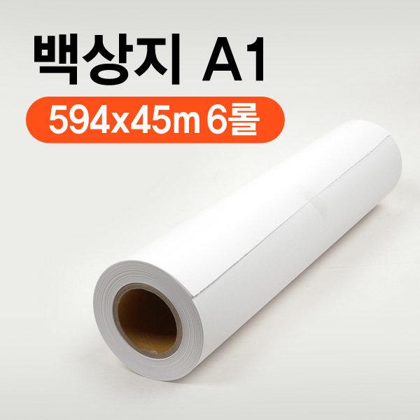 포르테 백상지 594x45m A1 한국제지원단 플로터용지 상품이미지