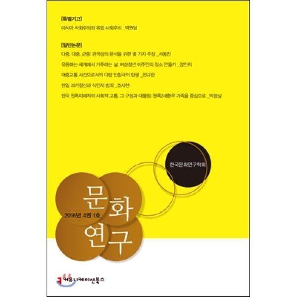 문화연구 : 2016년 4권 1호 상품이미지