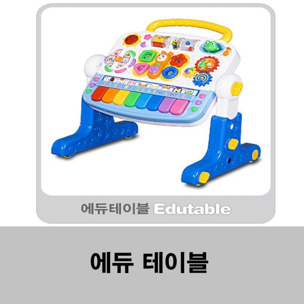 코니토이스-에듀 테이블/유아 완구/책상/감각 완구/ 상품이미지