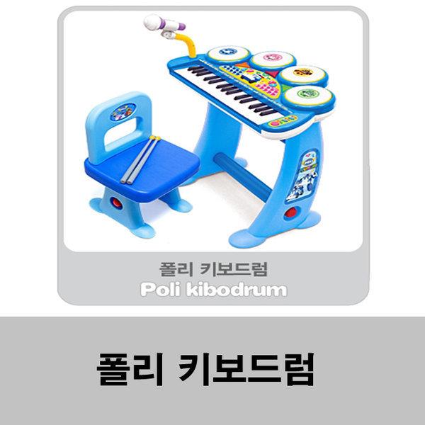 코니토이스-폴리 키보드럼/악기 완구/로보카 폴리/ 상품이미지