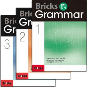 Bricks 중학 Grammar 1.2.3 선택/브릭스중학그래머