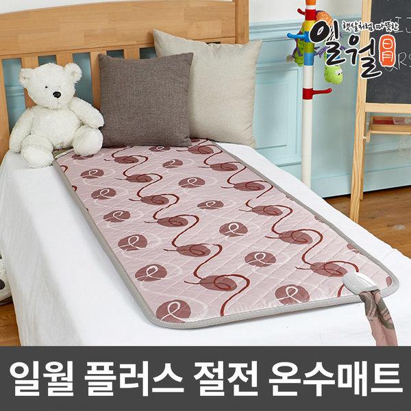 일월 플러스 절전 온수매트 싱글형(80 180)/일월매트 상품이미지