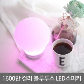고퀄리티 블루투스스피커 오라벌브 스마트 LED조명
