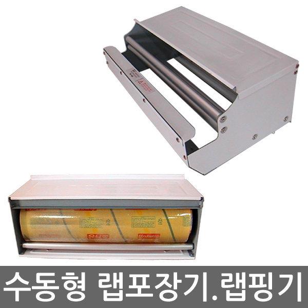 수동형 랩포장기TW-400/랩핑기/랩기계/비전기형절단기 상품이미지