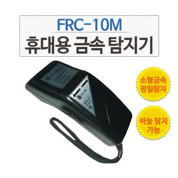FRC-10M 미니금속탐지기 철 금 식자재속탐지 상품이미지