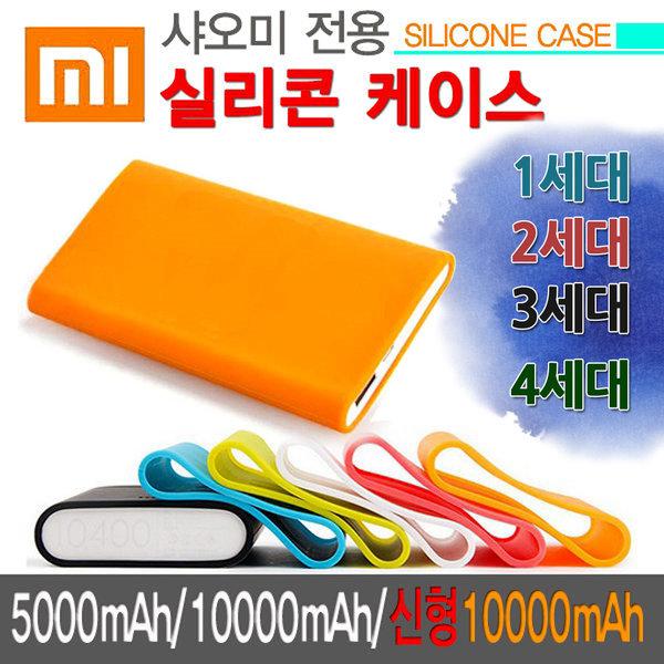 샤오미 배터리 실리콘 케이스/5000/10000/1/2/3/4세대 상품이미지