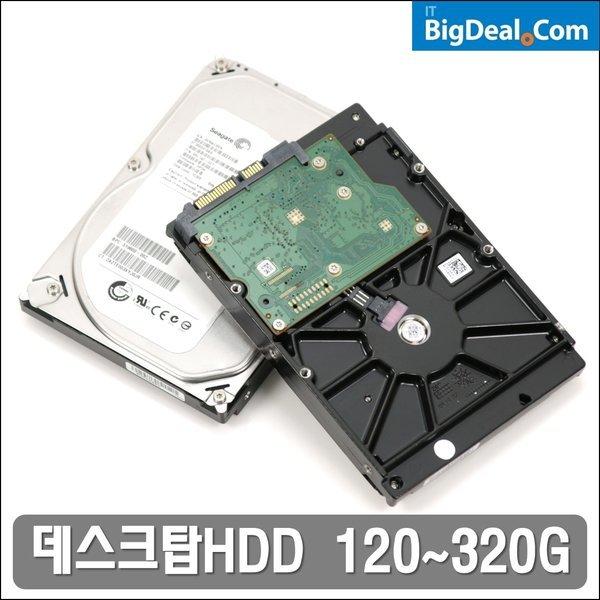 A급 중고하드 데스크탑 하드 SATA HDD 120G ~ 320G 상품이미지