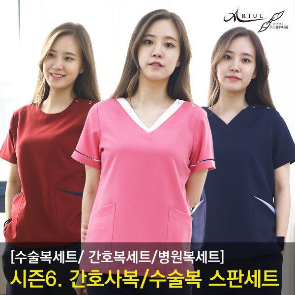 (아리울)시즌6/ 간호사복세트 수술복 간호복 가디건 상품이미지