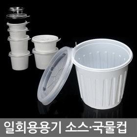 일회용 소스컵용기/밀폐용기/도시락/포장/배달
