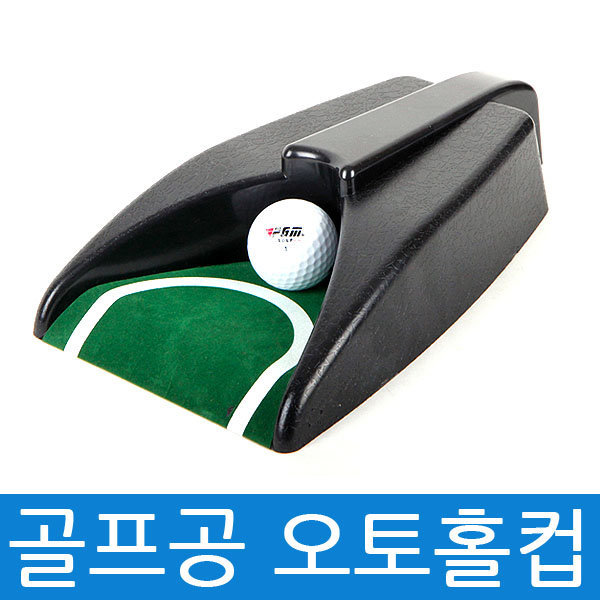 부메랑 오토홀컵/골프공 리턴/퍼팅매트자동홀컵 상품이미지